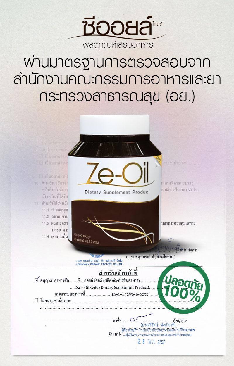 Ze Oil ซีออยล์