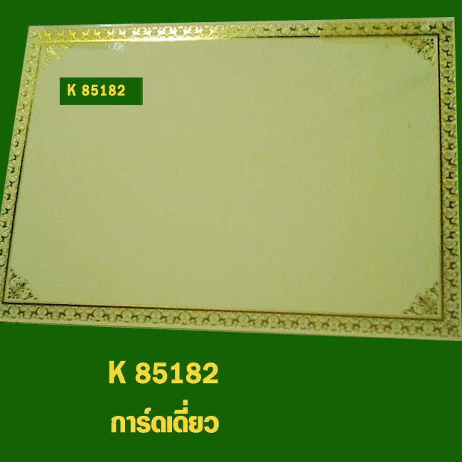 K 85182
