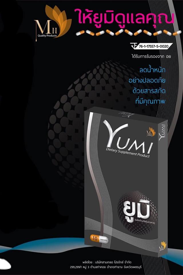 Yumi ยูมิ อาหารเสริม ลดน้ำหนัก ลดความอ้วน