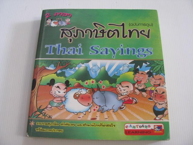 สุภาษิตไทย 2 ภาษา ฉบับการ์ตูน (Thai Saying) พิมพ์ครั้งที่ 6