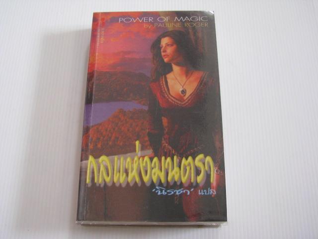 กลแห่งมนตรา (Power of Magic) Pauline Roger เขียน นิรชา แปล