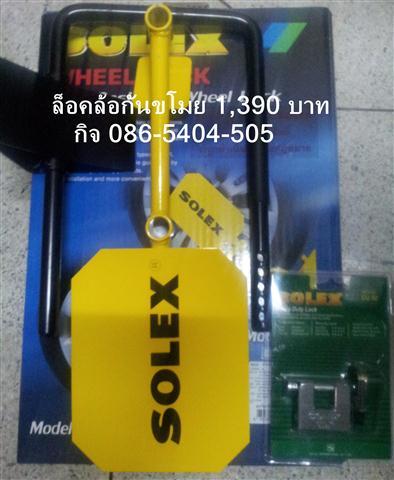 ล็อคล้อรถยนต์ ล็อคล้อกันขโมย SOLEX รุ่น U (มีบริการเก็บเงินปลายทาง) ล็อคล้อราคาถูก ล็อคล้อ pantip