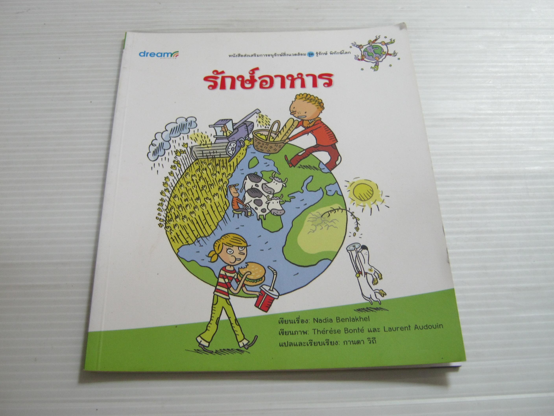 หนังสือส่งเสริมการอนุรักษ์สิ่งแวดล้อม ชุด รู้รักษ์ พิทักษ์โลก รักษ์อาหาร Nadia Beniakhei เรื่อง Therese Bonte & Laurent Audouin ภาพ กานดา วิถี แปล