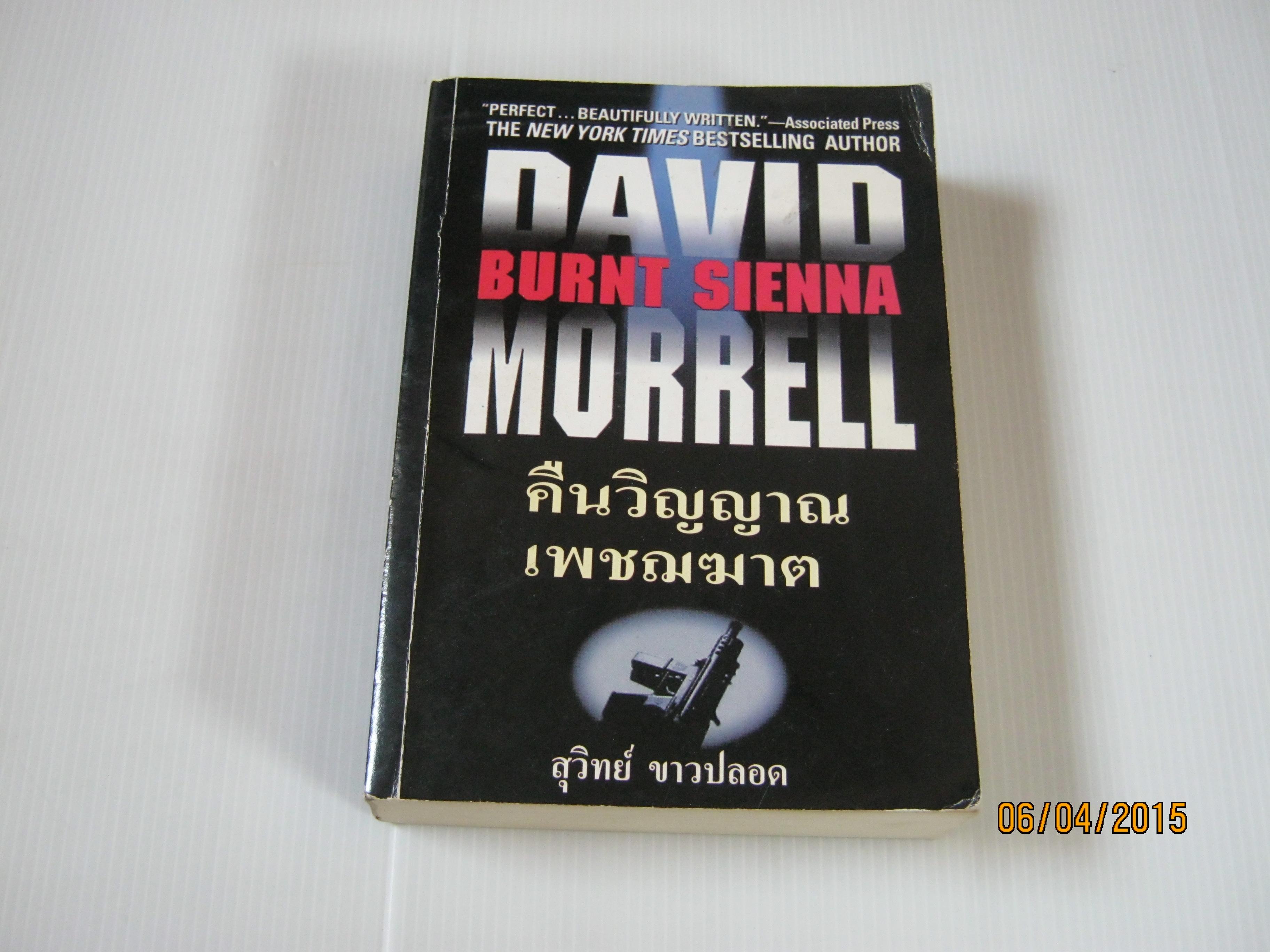 คืนวิญญาณเพชฌฆาต (Burnt Sienna) David Morrell เขียน สุวิทย์ ขาวปลอด แปล