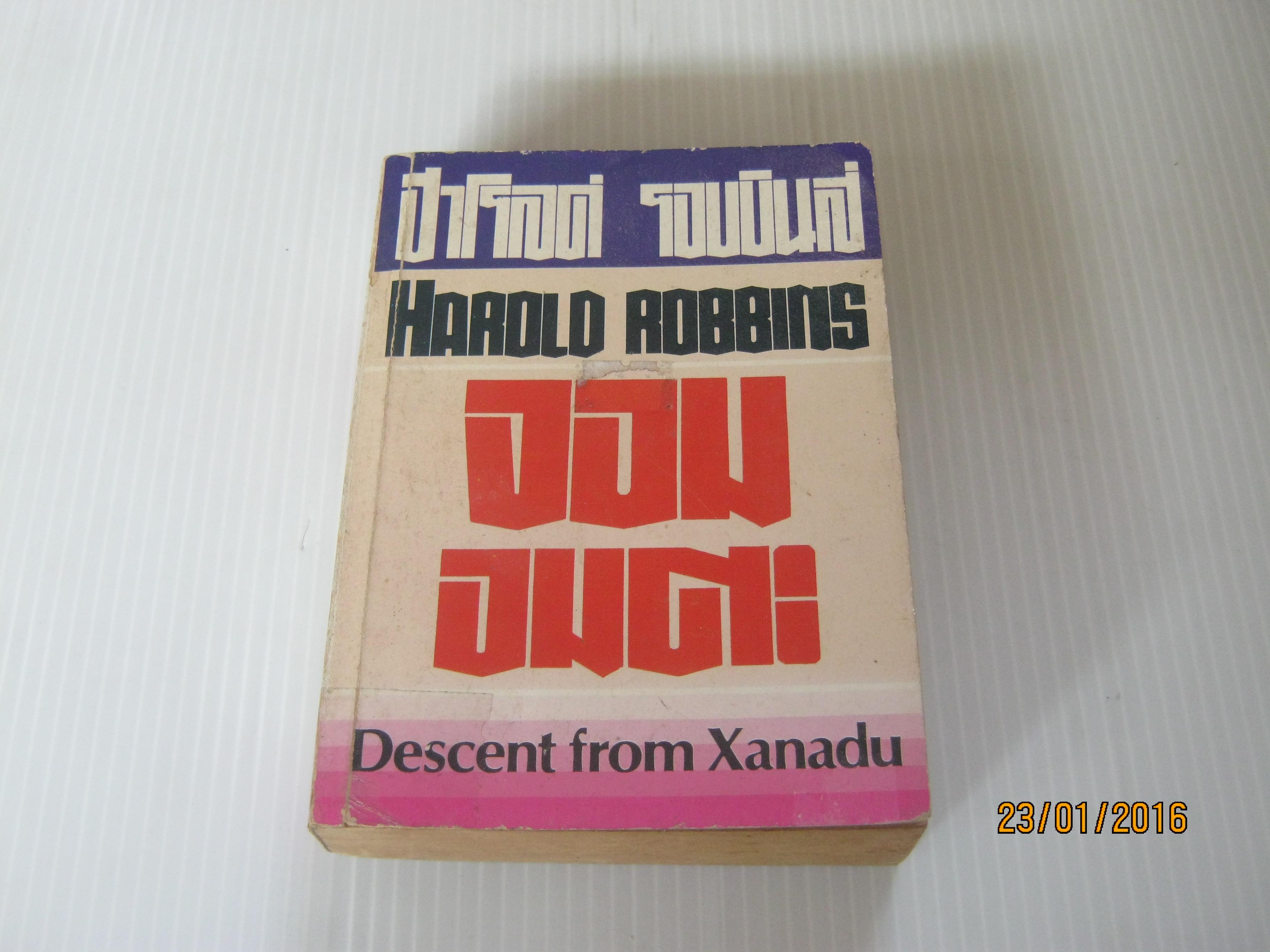 จอมอมตะ (Descent from Zanadu) ฮาโรลด์ รอบบินส์ เขียน วษมน แปล