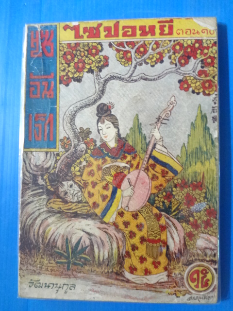 ไซปอหยี ตอน 7 และ 10 จำนวน 2 เล่ม นิยายสมัยเล่มละ 15 สตางค์ เล่ม 10 ปกหลังขาด