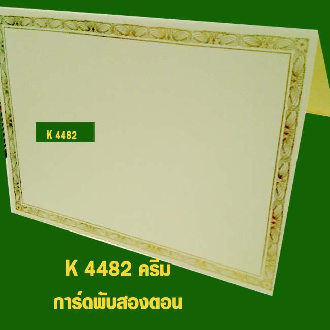 K 4482