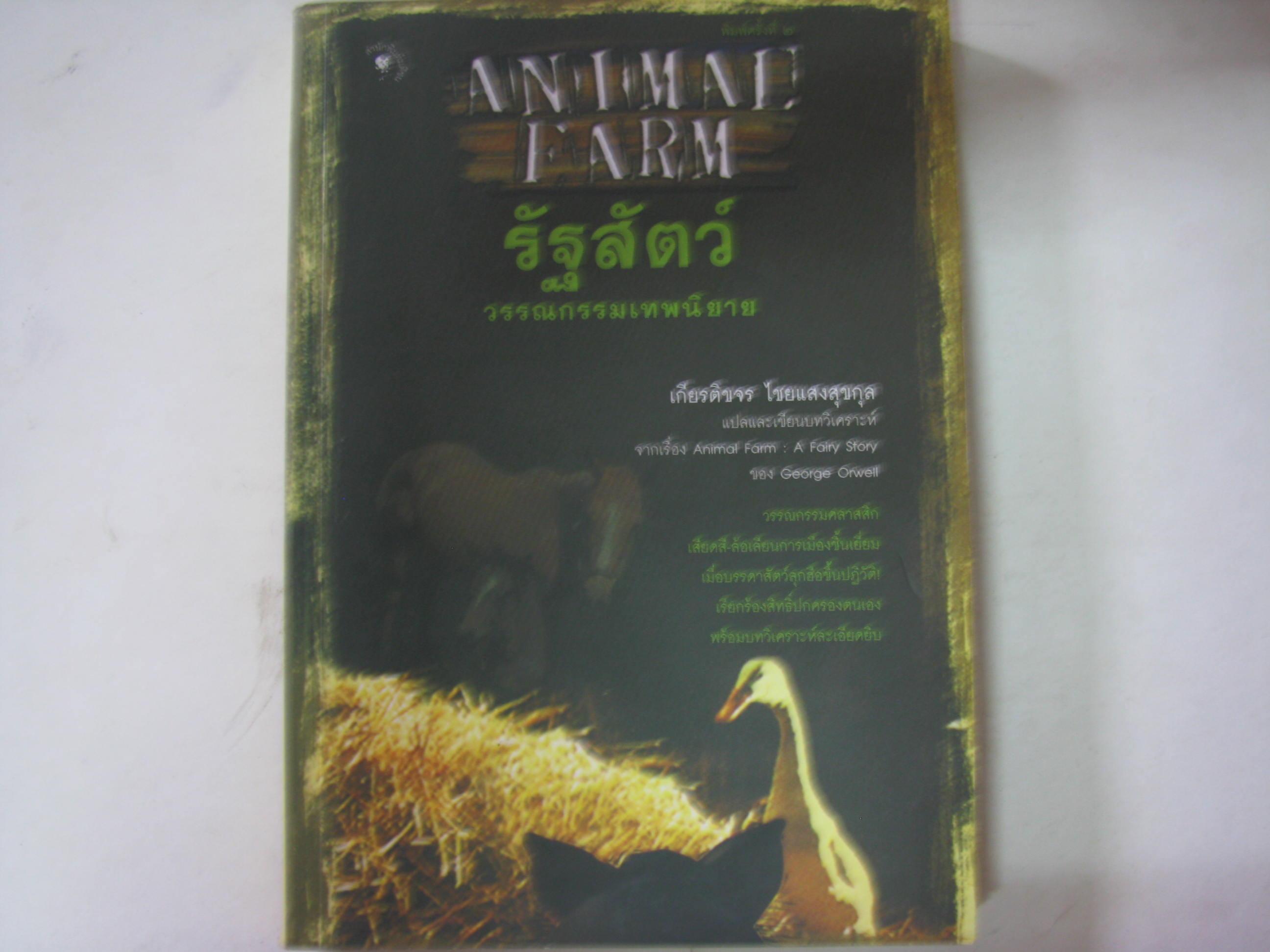 รัฐสัตว์ (Animal Farm : A Fairy Story) George Orwell เขียน เกียรติขจร ไชยแสงสุขกุล แปลและเขียนบทวิเคราะห์***สินค้าหมด***