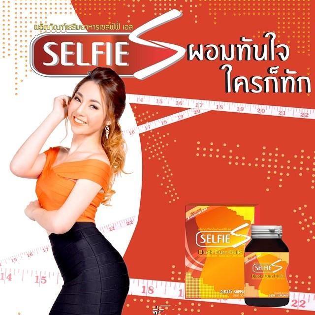 Selfie S เซลฟ์ฟี่ เอส ลดน้ำหนัก