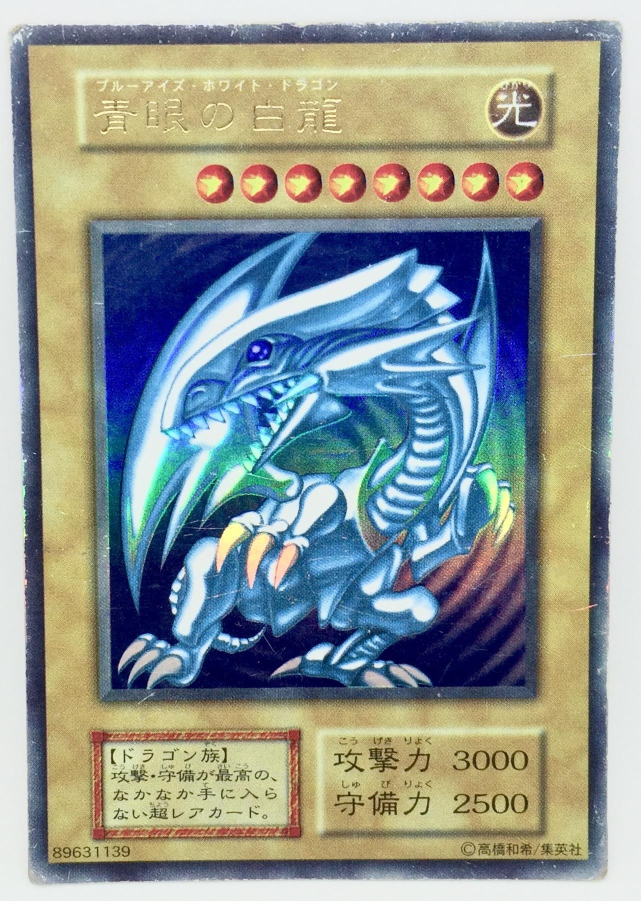 Yu-Gi-Oh Blue-Eyes White Dragon บลูอายส์ ไวท์ดราก้อน
