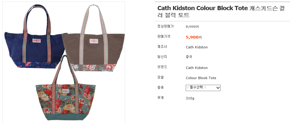 พร้อมส่งค่ะ Authentic Cath Kidston colour block tote