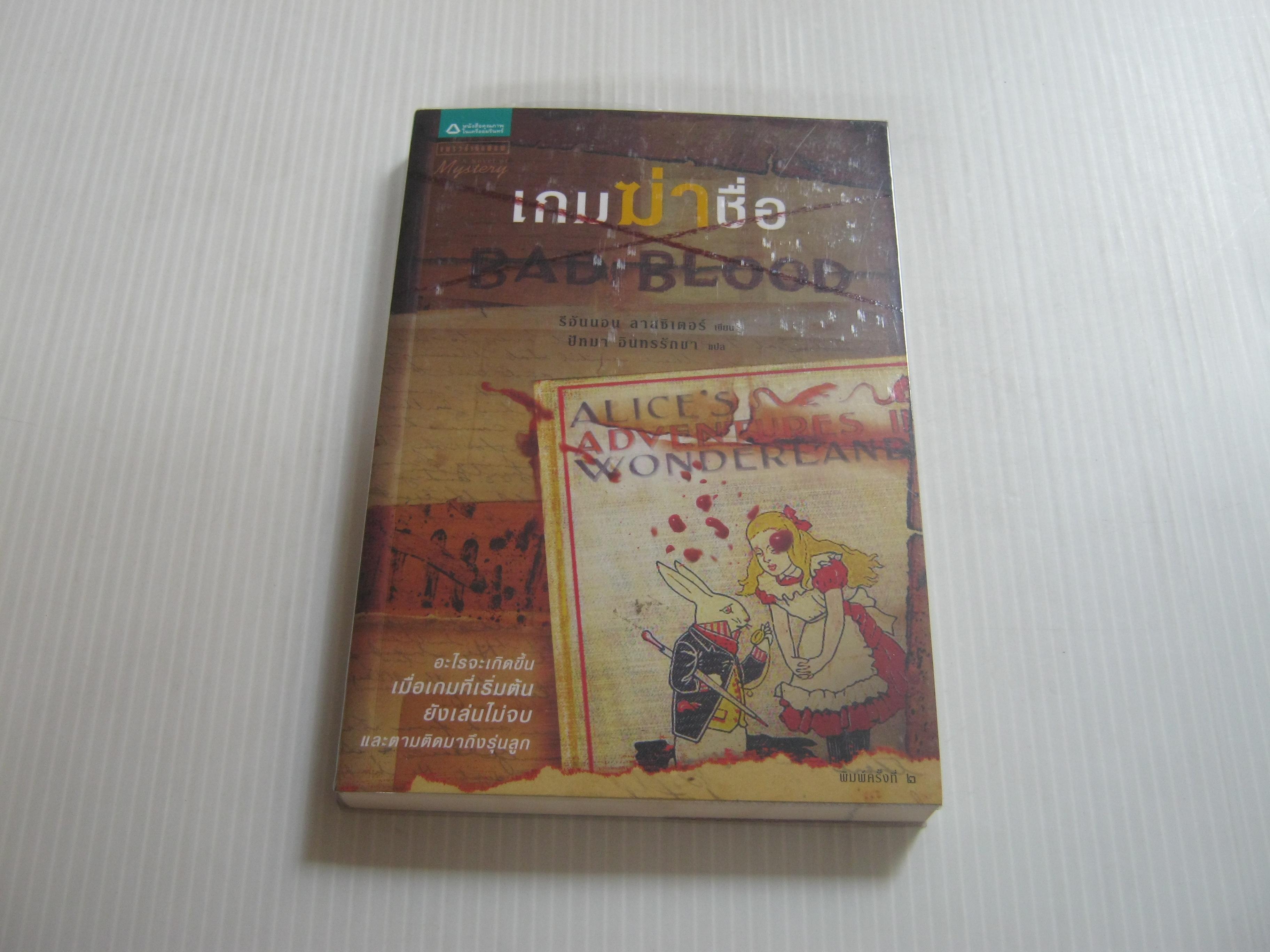 เกมฆ่าชื่อ (Bad Blood) พิมพ์ครั้งที่ 2 รีอันนอน ลาสซิเตอร์ เขียน ปัทมา อินทรรักขา แปล