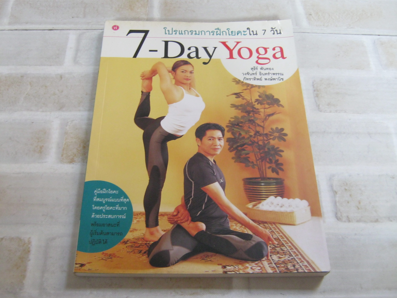 โปรแกรมการฝึกโยคะใน 7 วัน (7 - Day Yoga) โดย สุธีร์ พันทอง วงจันทร์ อินทรำพรรณ และ ภัทราทิพย์ พงษ์พานิช