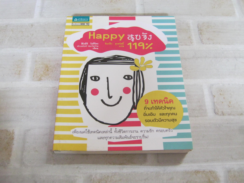 สุขจัง 119% ฮิโรมิจิ โมริชิตะ เขียน พิมพ์รัก สุขสวัสดิ์ แปล