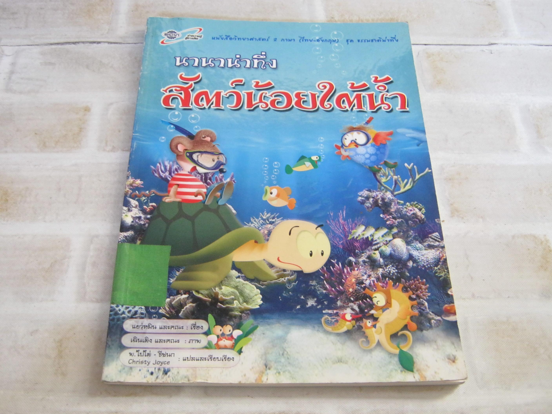 นานาน่าทึ่ง สัตว์น้อยใต้น้ำ แยว่หมินและคณะ เรื่อง เฉินเผิงและคณะ ภาพ พ.ใบไผ่ - ธีชนก แปลและเรียบเรียง