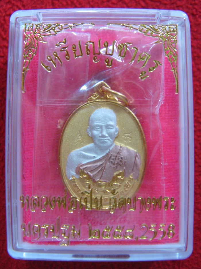เหรียญบูชาครู หลวงพ่อเปิ่น พิมพ์เล็กเนื้อสามกษัตริย์ วัดบางพระ จ.นครปฐม พ.ศ.๒๕๕๘ พร้อมกล่องเดิมค่ะ