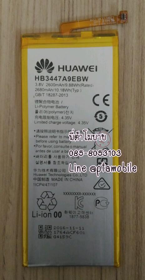 แบตเตอรี่ หัวเหว่ย HUAWEI P8 (HB3447A9EBW)