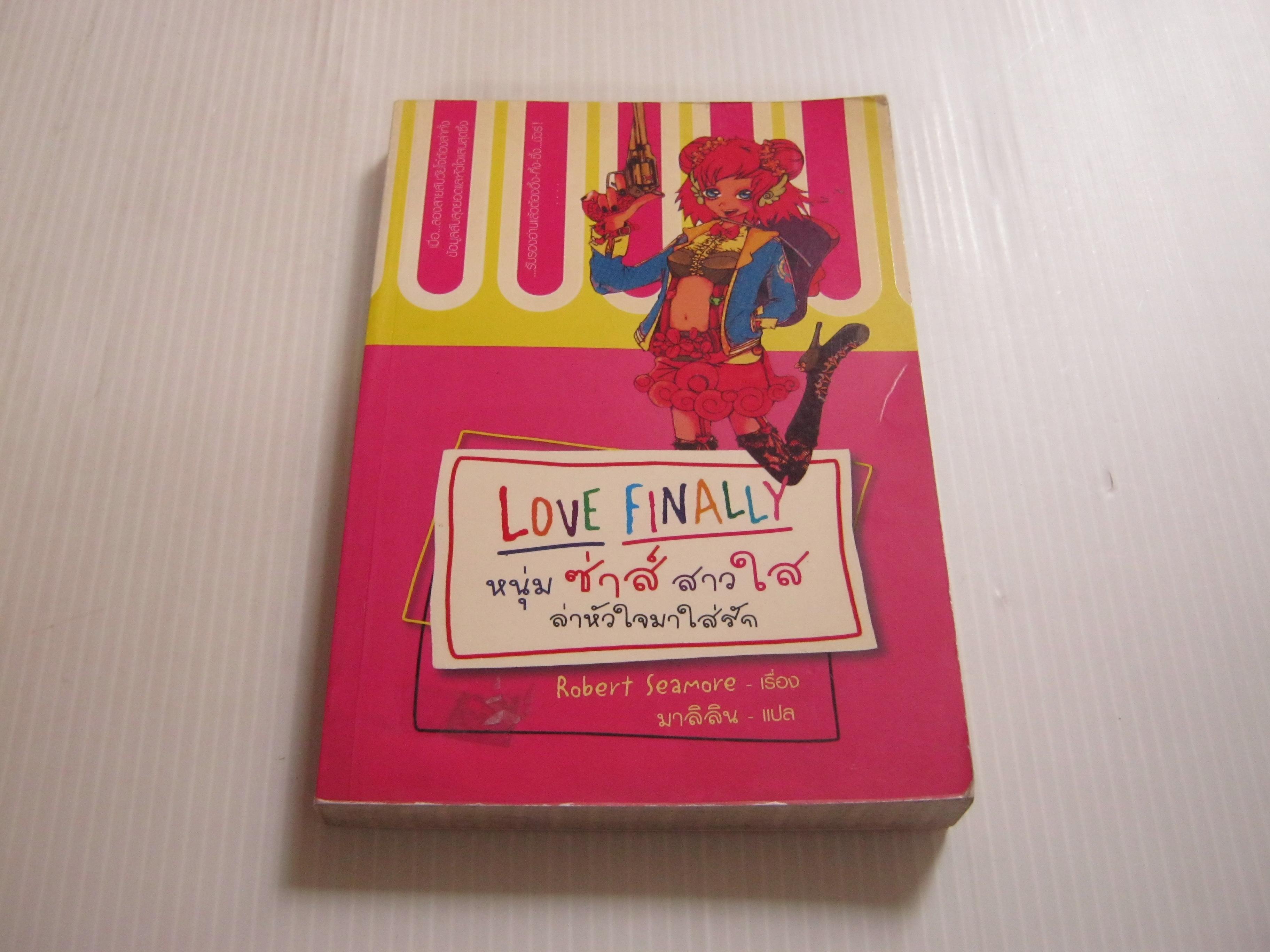 หนุ่มซ่าส์ สาวใส ล่าหัวใจมาใส่รัก (Love Finally) Robert Seamore เขียน มาลิลิน แปล