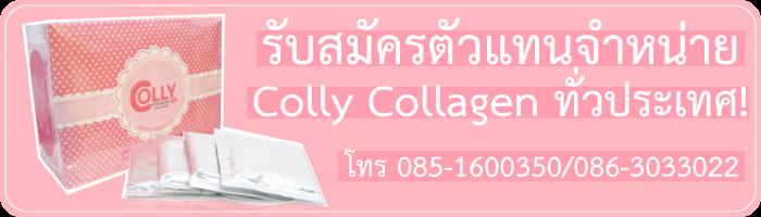 colly pink ราคาส่ง,colly pink ราคาพิเศษ,colly pink ตัวแทนจําหน่าย,colly pink ตัวแทน,ตัวแทน colly pink,ตัวแทนจำหน่าย Colly pink,colly pink ราคา,colly pink 6000 ราคาส่ง,Colly pink ส่ง