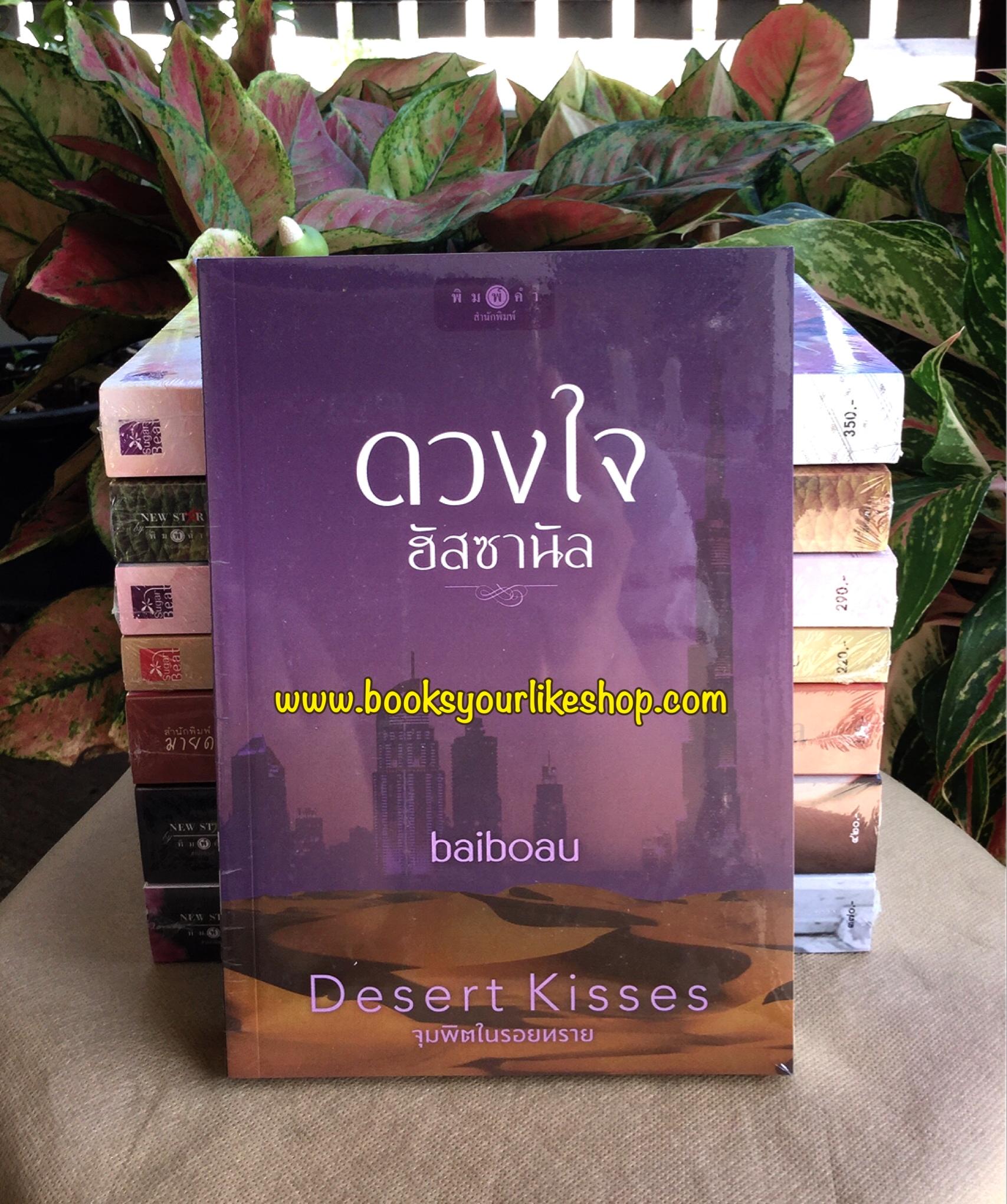 ซีรีส์ Desert Kisses...จุมพิตในรอยทราย : ดวงใจอัสซานัล/ baiboau ใบบัว สนพ สถาพร ชูก้าบีท หนังสือใหม่