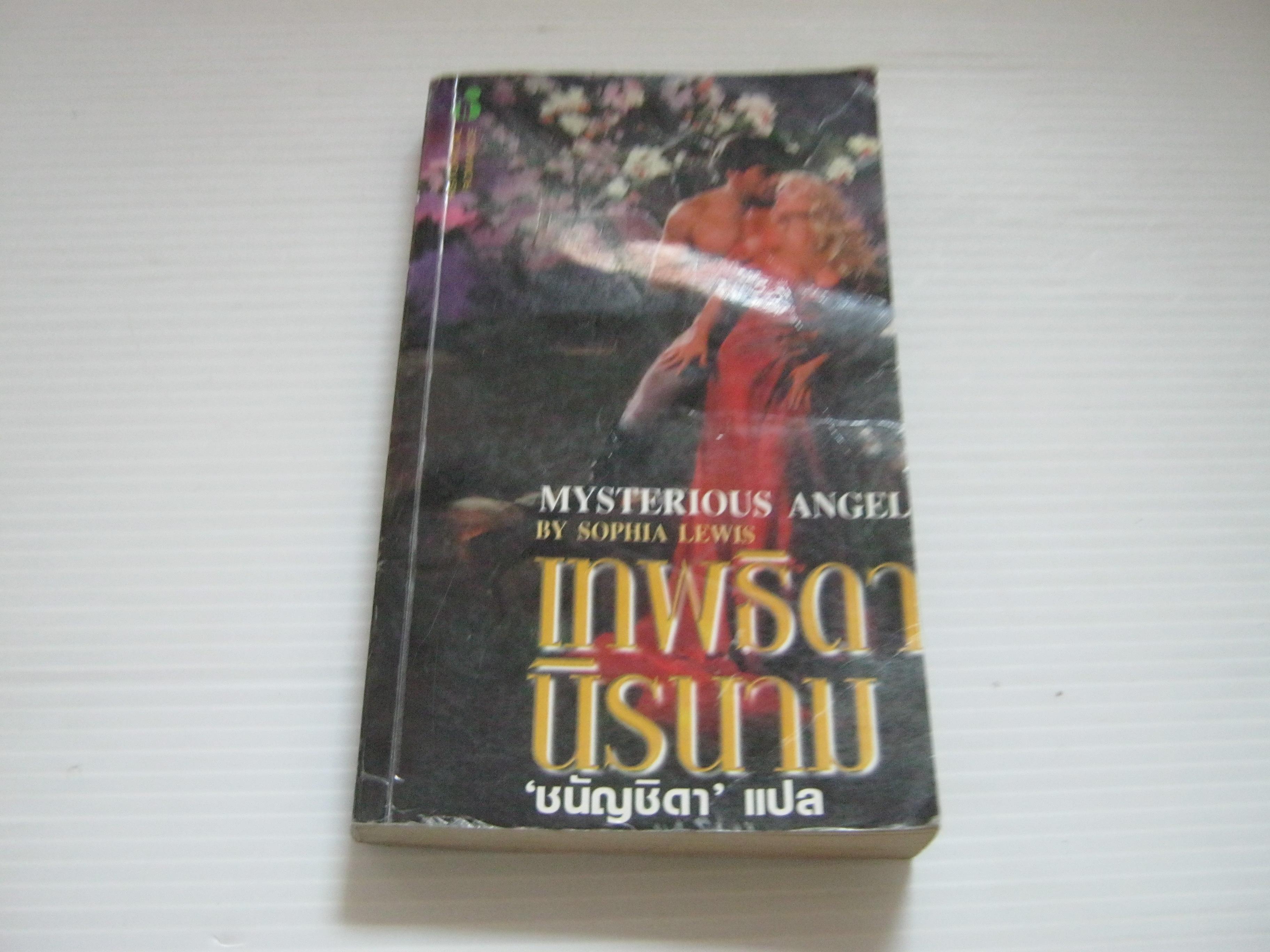 เทพธิดานิรนาม (Mysterious Angel) Sophia Lewis เขีน ชนัญชิดา แปล