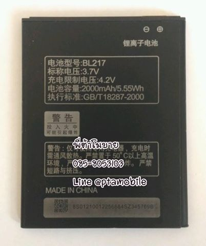แบตเตอรี่เลอโนโว (Lenovo) S930 (BL-217)