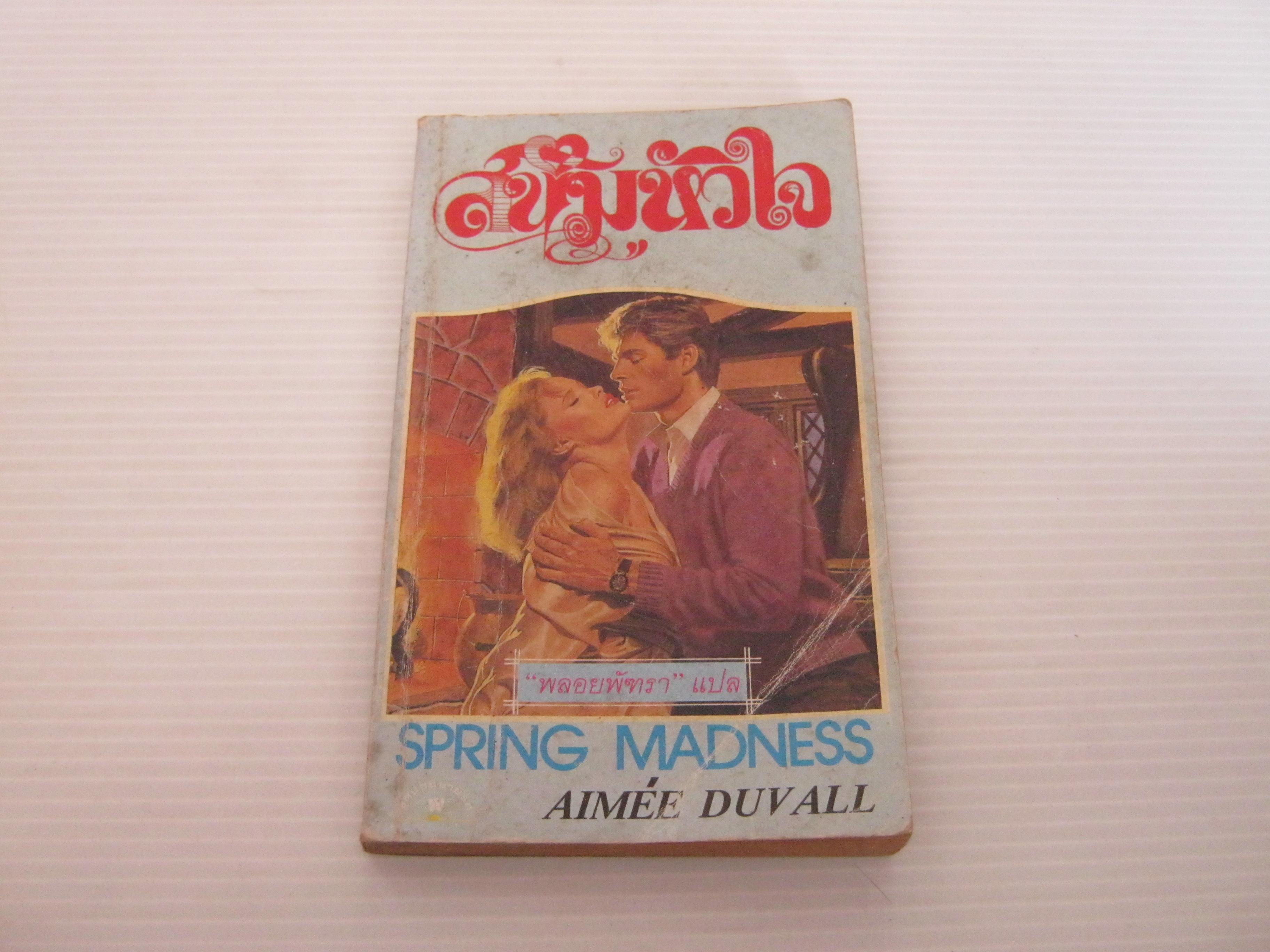 สนิมหัวใจ (Spring Madness) Aimee Duvall เขียน พลอยพัฑรา แปล