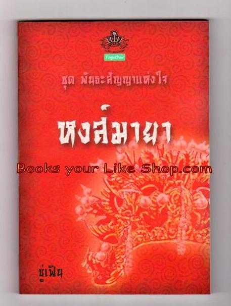 หงส์มายา( นิยายจีน ชุด พันธะสัญญาแห่งใจ ลำดับที่ 2) / ซู่เฟิน หนังสือใหม่ทำมือ