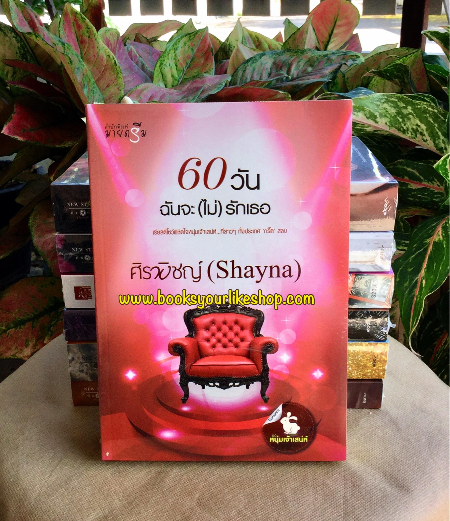 60 วันฉันจะ(ไม่)รักเธอ / ศิรพิชญ์ (Shayna) หนังสือใหม่ สนุกคะ