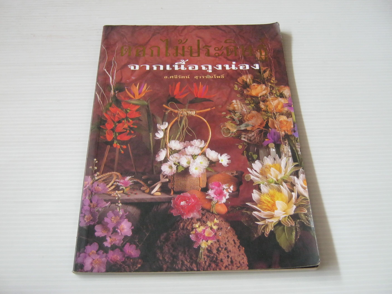 ดอกไม้ประดิษฐ์จากเนื้อถุงน่อง อ.ศจีรัตน์ สุวรรณโพธิ์ เขียน