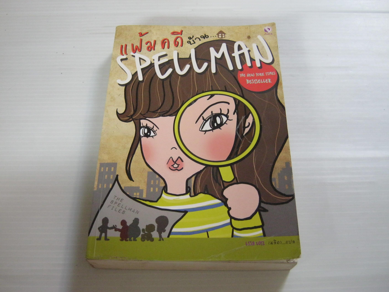 แฟ้มคดีบ้านสเปลแมน (The Spellman Files) Lisa Lutz เขียน เนลิดา แปล