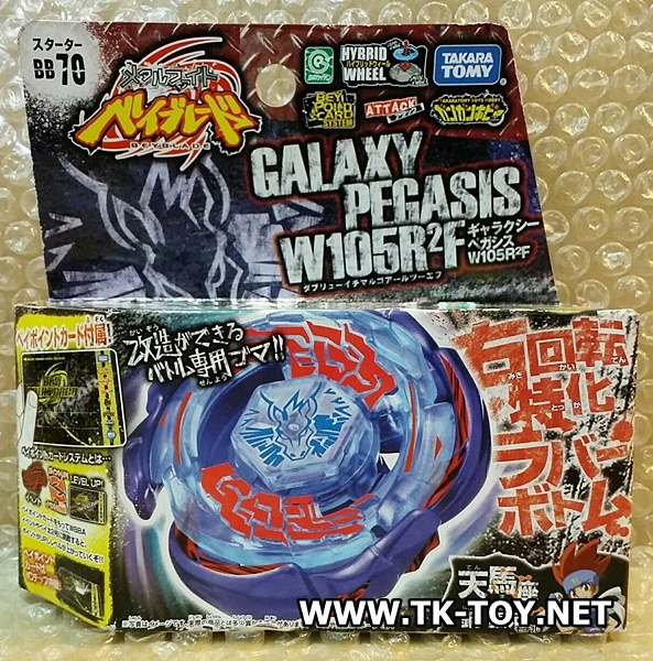 Takaratomy Beyblades #BB70 Japanese Metal Fusion W105R2F Galaxy Pegasis