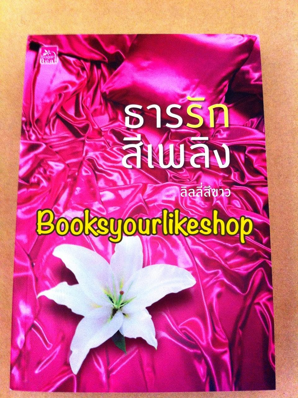 ธารรักสีเพลิง / ลิลลี่สีขาว (อิสย่าห์) สนพ.ชูก้าบีท หนังสือใหม่