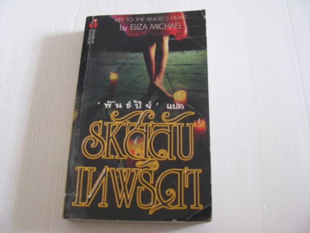 รหัสลับเทพธิดา (Key To TheAngel's Heart) Eliza Michael เขียน พันธ์ปีย์ แปล
