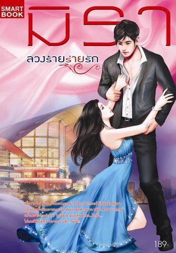 ลวงร้ายร่ายรัก / มิรา  หนังสือใหม่ (หนังสือเข้า 9 มีนาคม)