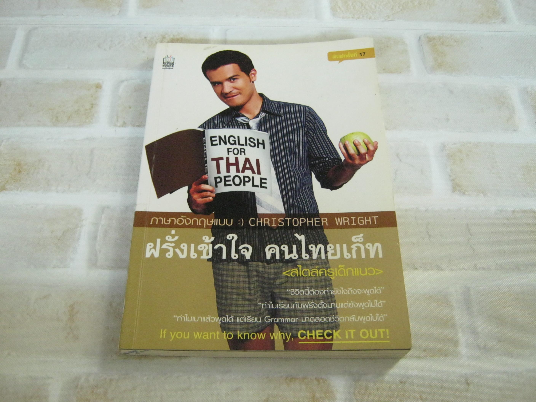 ฝรั่งเข้าใจ คนไทยเก็ท สไตล์ครูเด็กแนว พิมพ์ครั้งที่ 17 Christopher Wright เขียน