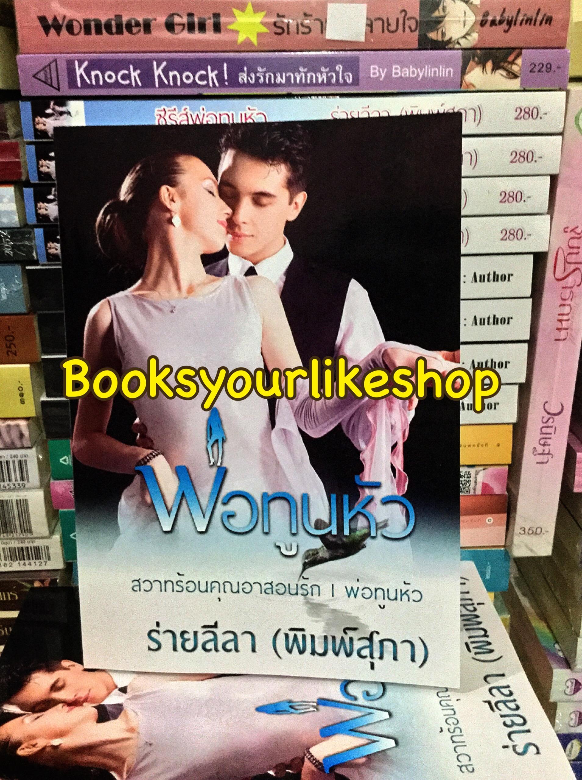 ซีรีย์ชุดพ่อทูนหัว ( สวาทร้อนคุณอาสอนรัก,พ่อทูนหัว ) / ร่ายลีลา ( พิมพ์สุภา ) หนังสือใหม่ทำมือ***สนุกคะ***