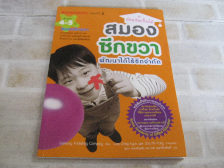 หนังสือชุดอัจฉริยะปั้นได้ สมองซีกขวา พัฒนาได้ไร้ขีดจำกัด พิมพ์ครั้งที่ 2 Samsung Publishing Company เขียน Lee, Jong-Kyun และ Jun, Mi-Yung ภาพ สุมนา พุทธเจริญสมัยและอรชร อุตสาหโรจน์พงศ์ แปล