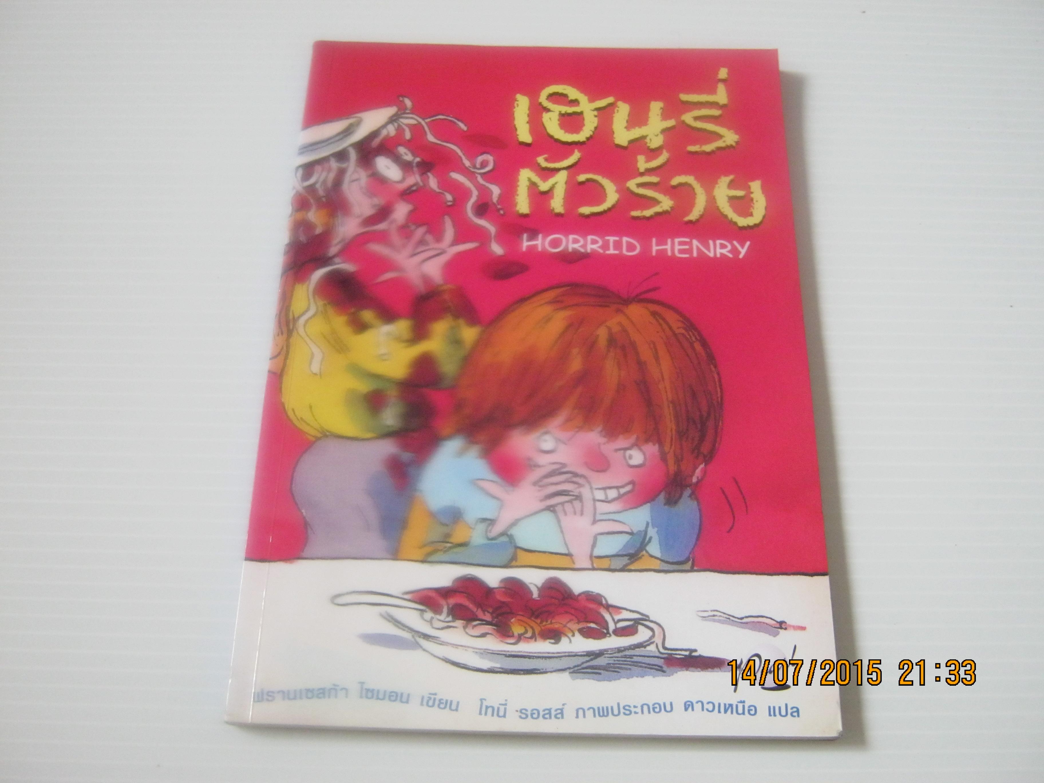 เฮนรี่ตัวร้าย (Horrid Henry) ฟรานเซสก้า ไซมอน เขียน โทนี่ รอสส์ ภาพประกอบ ดาวเหนือ แปล