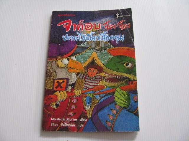 จอค็อบ สอง-สอง ปะทะไอ้เขี้ยวเสือคลุม (Jacob Two-Two the Hooded Fang) Mordecai Richler เขียน ธิติมา สัมปัชชลิต แปล