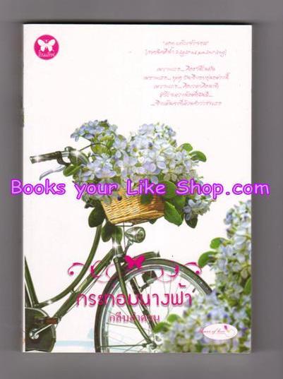 กระท่อมนางฟ้า / กลีบลำดวน หนังสือใหม่ [ มีตราโปรโมชั่น กระดาษรอง ปก ด้านหลัง ]