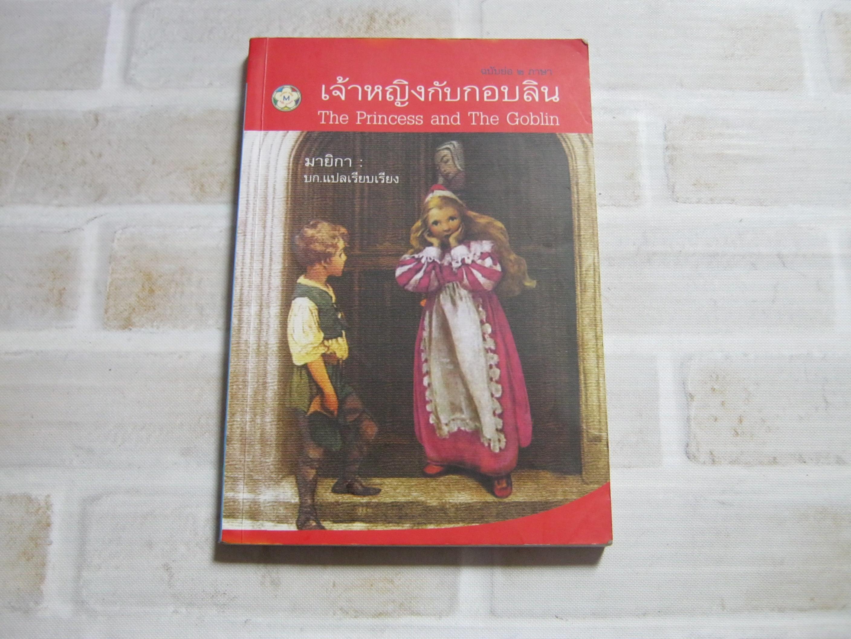 เจ้าหญิงกับกอบลิน (The Princess and The Goblin) ฉบับย่อ 2 ภาษา มายิกา แปลและเรียบเรียง