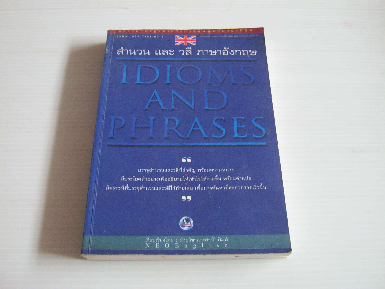 สำนวนและวลีภาษาอังกฤษ (Idioms and Phrases) ฝ่ายวิชาการสำนักพิมพ์ Neo English เรียบเรียง