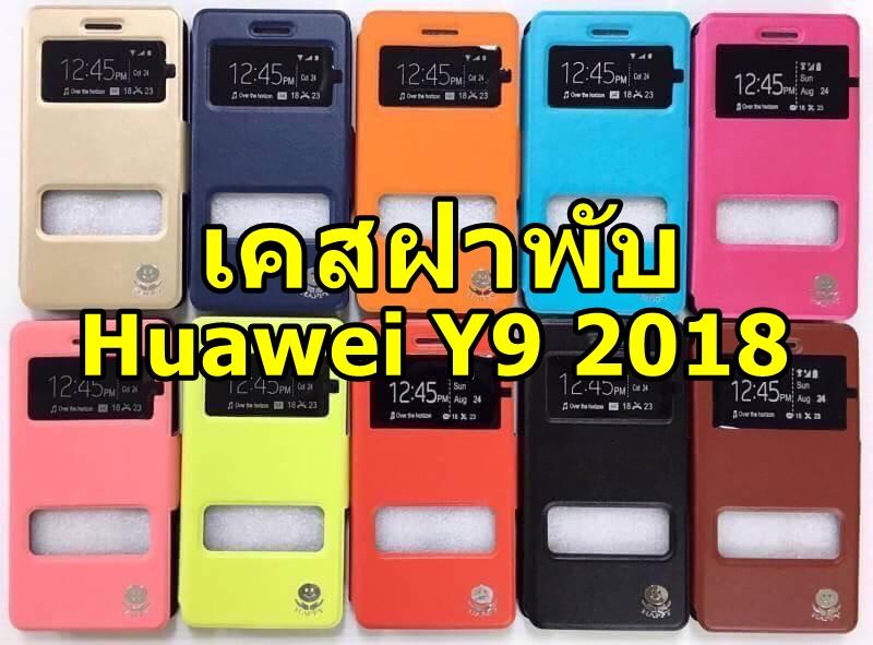 Flip Case รูดสไลด์รับสาย (Huawei Y9 2018)
