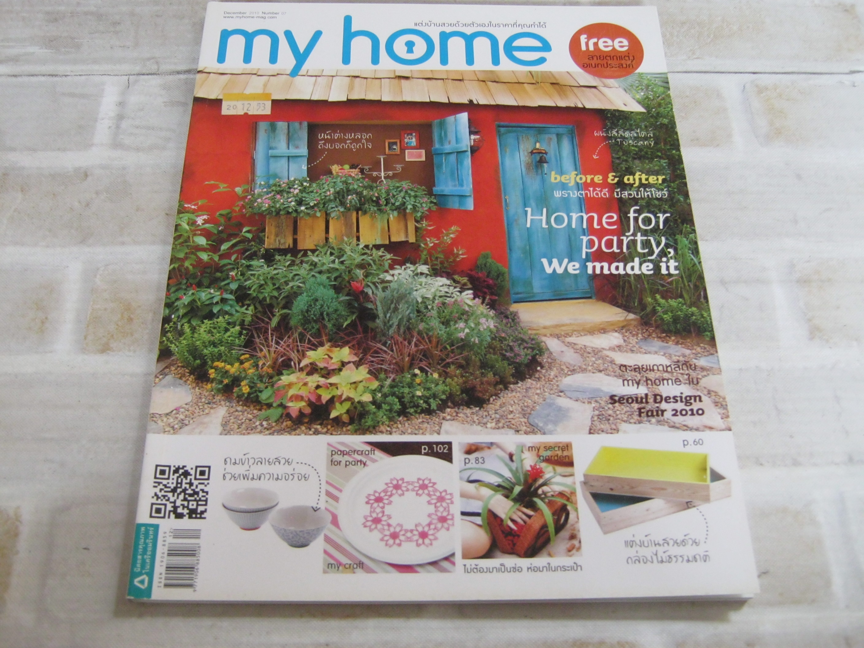 my home ฉบับที่ 7 ธันวาคม 2553 Home for party, We made it