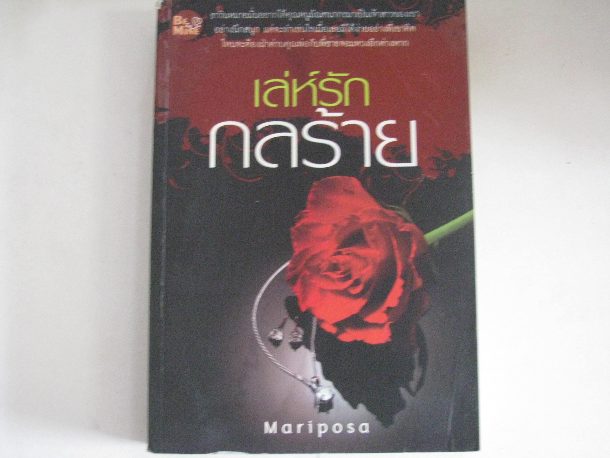 เล่ห์รักกลร้าย Mariposa เขียน