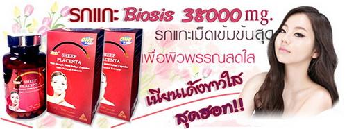 รกแกะ biosis sheep placenta 38000 mg