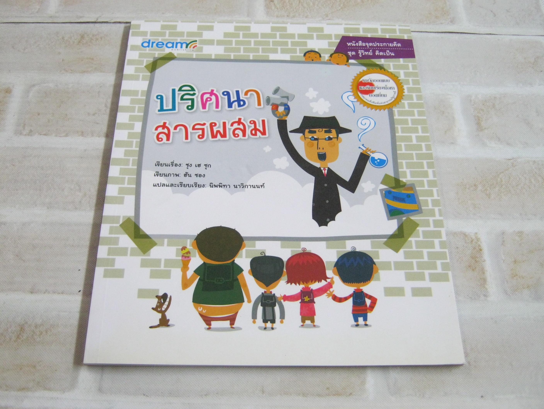 หนังสือจุดประกายคิด ชุด รู้วิทย์ คิดเป็น ปริศนาสารผสม ซุง เฮ ซุก เรื่อง ฮัน ซอง ภาพ นิพพิทา นาวิกานนท์ แปล