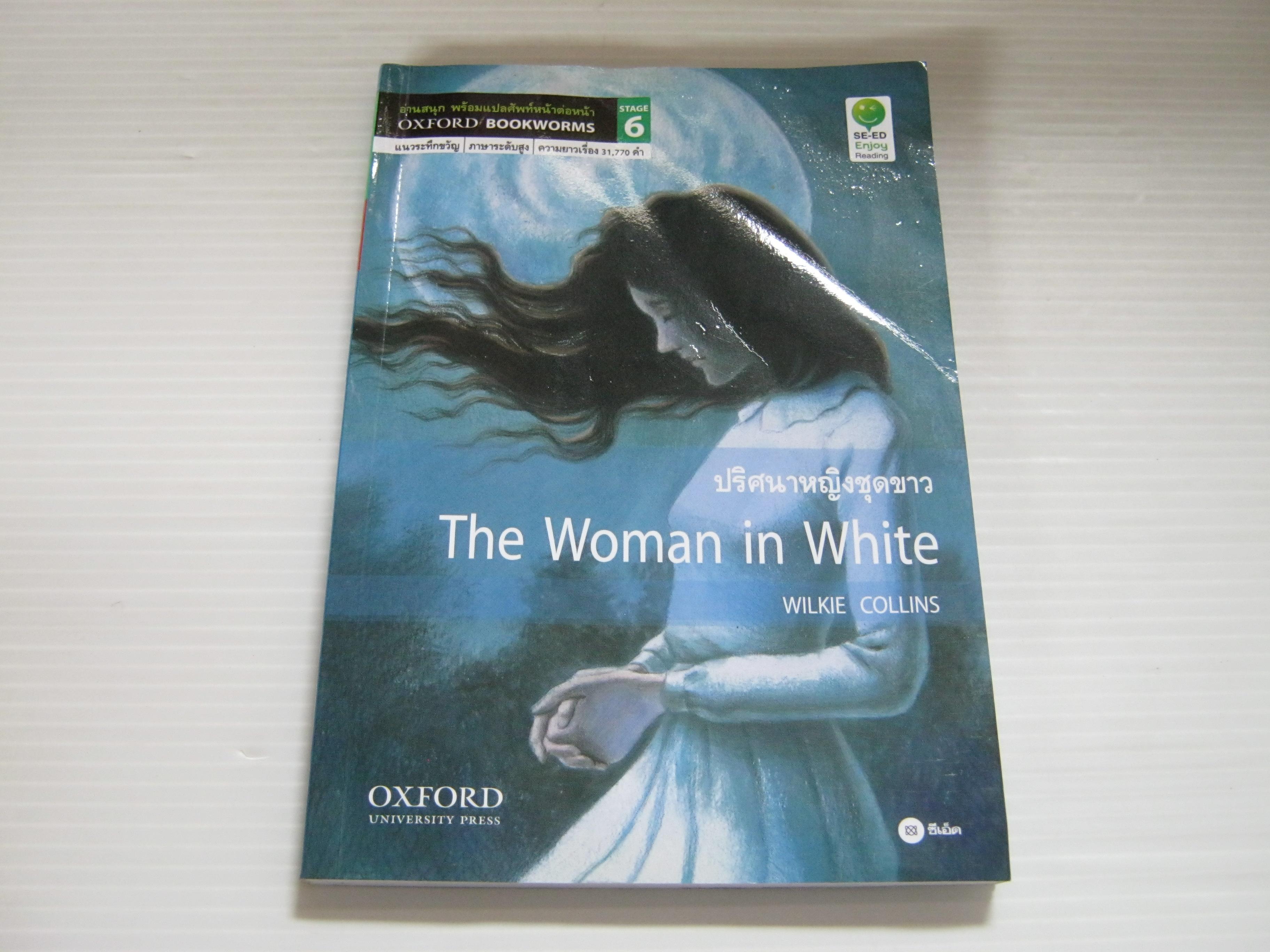 ปริศนาหญิงชุดขาว (The Woman in White) Wilkie Collins เขียน