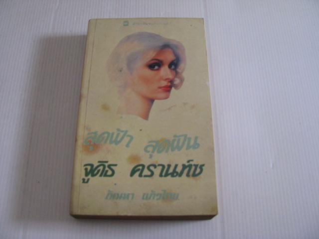 สุดฟ้า สุดฝัน (Till We Meet Again) จูดิธ ครานท์ซ เขียน กัณหา แก้วไทย แปล